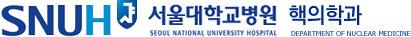 서울대학교병원 핵의학과